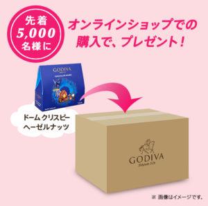 ゴディバオンラインで買い物をすると先着5000名に「ゴディバ チョコレートドーム クリスピー ヘーゼルナッツ」がもれなく貰える。6/4 10時~。