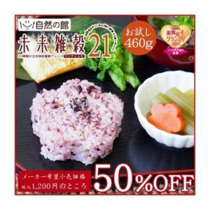 楽天で未来雑穀21+マンナン 920g(460g×2) が半額以下の1000円。ヤフショでは500g500円送料無料。