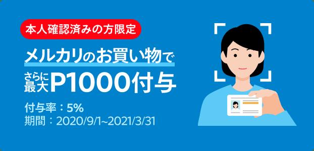 マイナポイントでメルカリは1000ポイント上乗せ。FamiPay+500は即日死亡。
