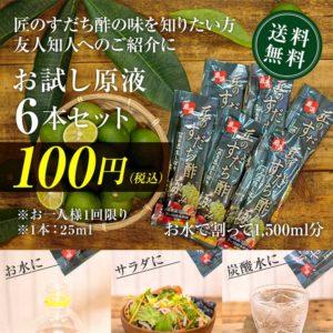 楽天で徳島県産すだち酢ドリンクが100円送料無料。