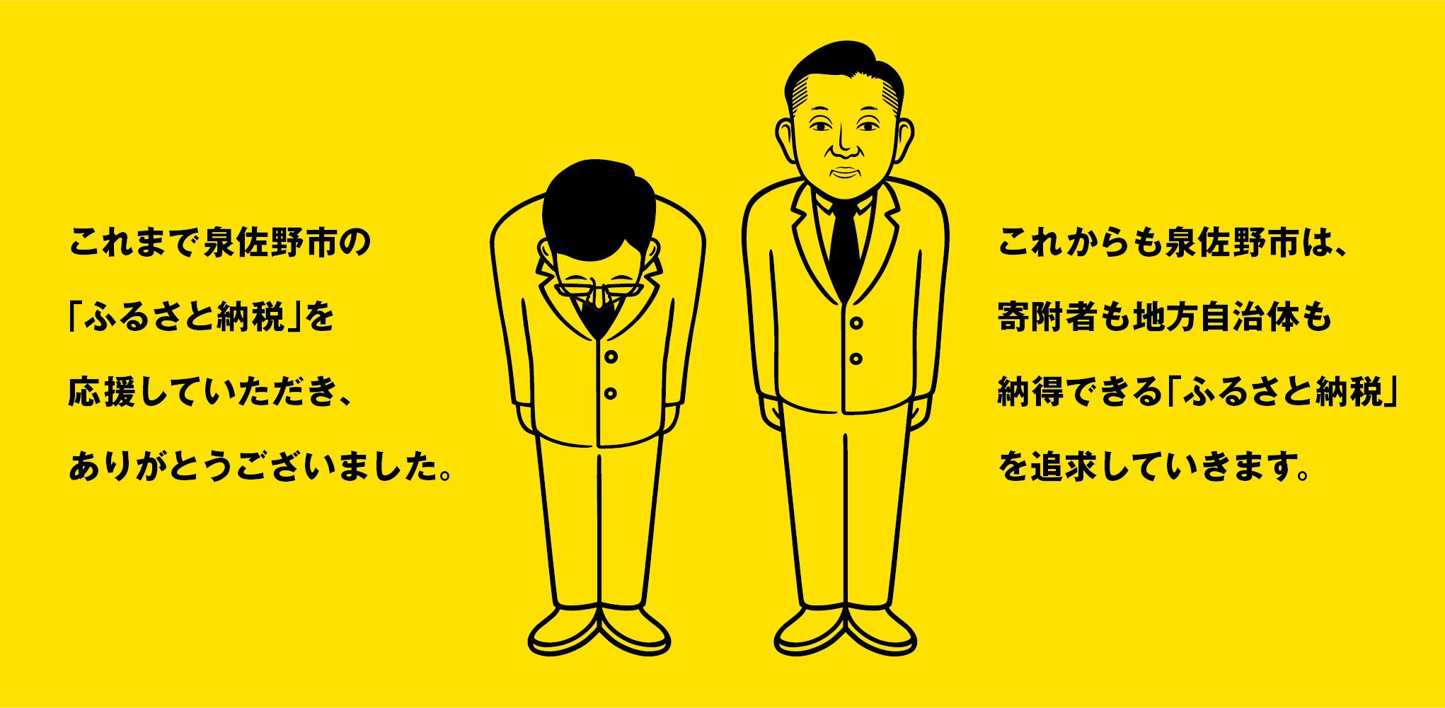 【朗報】ふるさと納税乞食の大阪府泉佐野市、最高裁にて勝訴。しかし裁判官も苦言「アマゾンギフト券を配りまくったのは社会通念上、節度を欠いていた」。