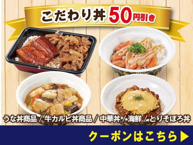 すき家のメルマガで「こだわり丼」が50円引きとなるクーポンを配信中。ついにYahooニュースにチー牛が。