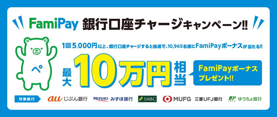 FamiPayに銀行口座からチャージすると、抽選で10965名に最大10万円相当が当たる。~7/13。