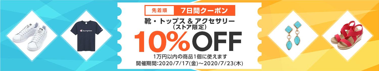 Yahoo!ショッピングで1万円以下で使える靴・トップス&キッズ向けファッション割引クーポンを配布中。