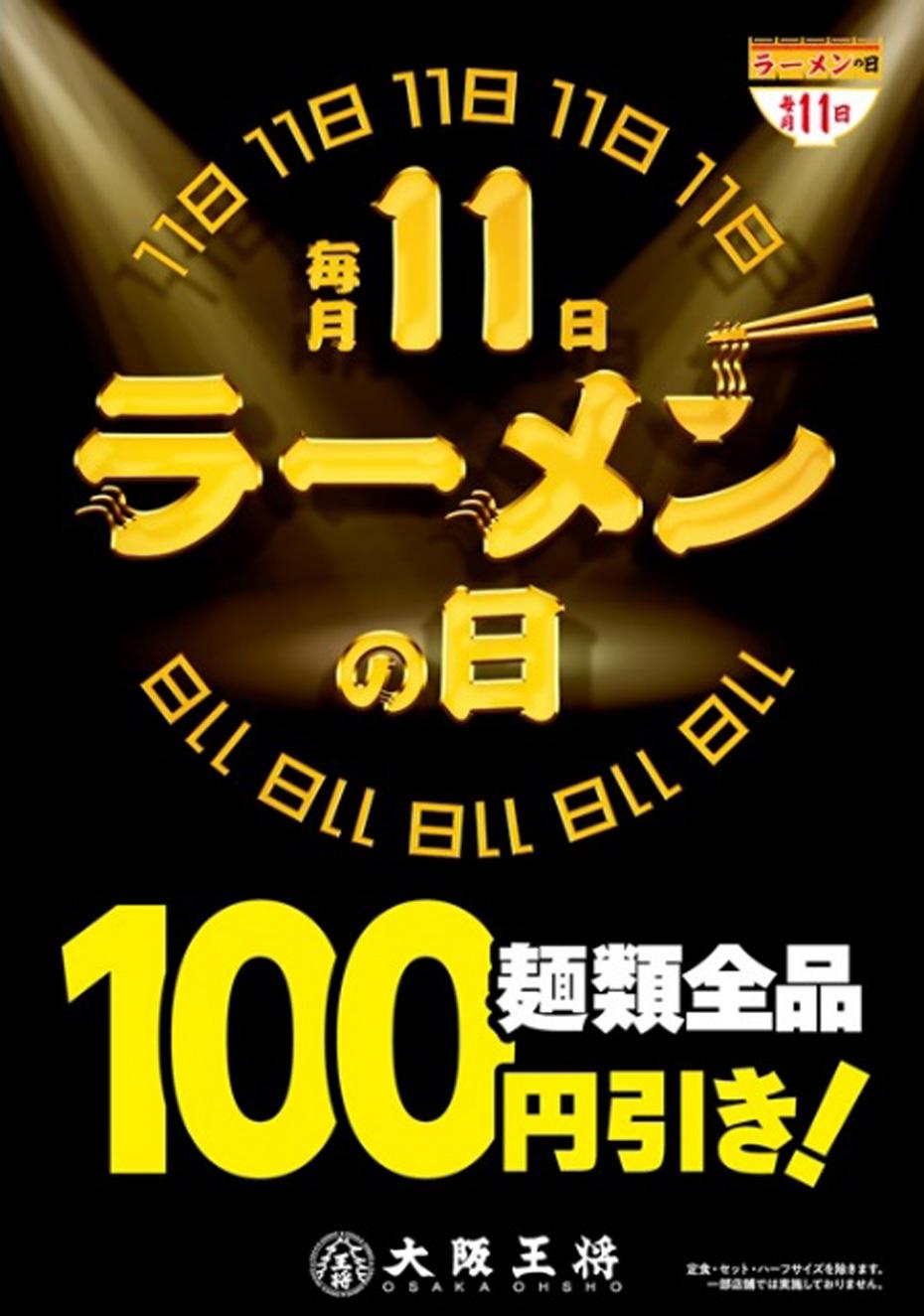 大阪王将で麺類が全品100円引き。毎月11日はラーメンの日。