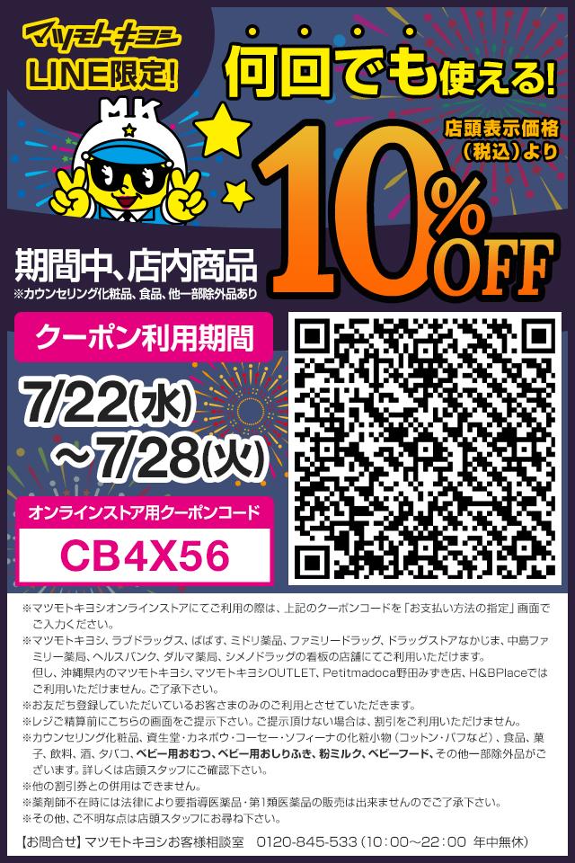 マツモトキヨシのLINEで何度でも10%OFFクーポンを配信中。auPayでは使えない。