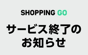 【悲報】LINEのSHOPPING GOが突如サービス終了へ。8月末に終了。確かにめんどくさかった。