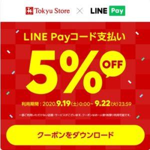 LINE Payで東急ストアで使える5%引きクーポンを配信中。