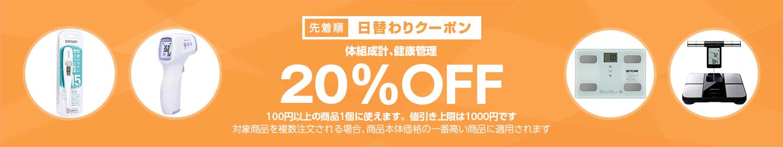Yahoo!ショッピングで1万円以下で使える体組成計、健康管理、体重計に使えるクーポンを配信中。