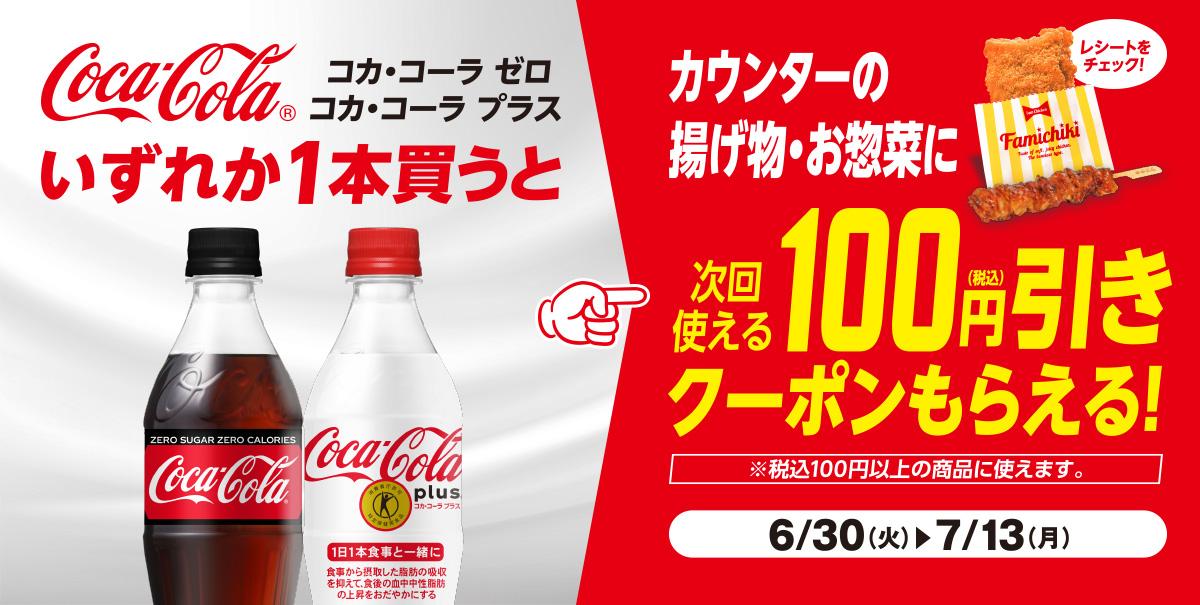 ファミリーマートでコカ・コーラゼロ、コカ・コーラプラスを買うと揚げ物・惣菜が100円引きクーポンが貰える。~7/13。
