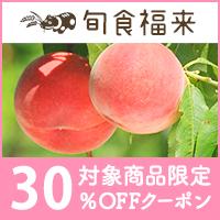 楽天で福島プライドで先着20%OFFクーポン。対象の福島県産の会津産・福島産のこしひかりや醤油、喜多方ラーメンが安くなる。7/13 10時~。
