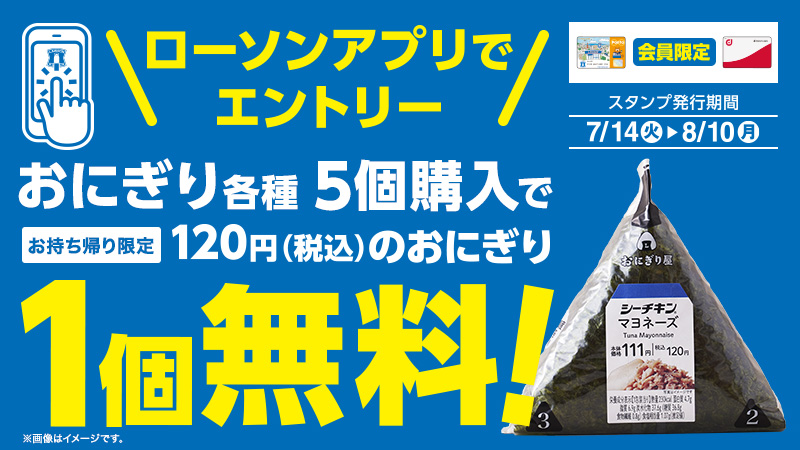 ローソンでおにぎり5個購入で120円おにぎり1個無料。~8/10。