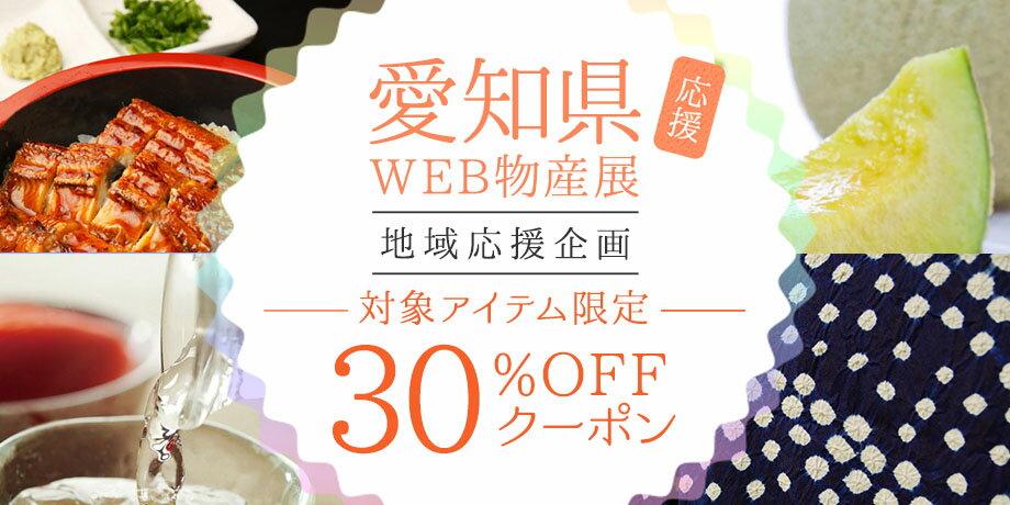 楽天で愛知県WEB物産展で農林水産品、観光物産品で使える30%OFFクーポンを先着10500名に配布中。7/31~8/17 10時。