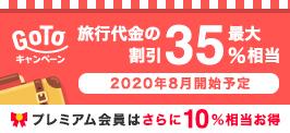 【開始】Yahoo!トラベルでGotoキャンペーン。旅行代金最大半額、プレミアム会員+10%など。予約はすでに始まっている。7/22~。
