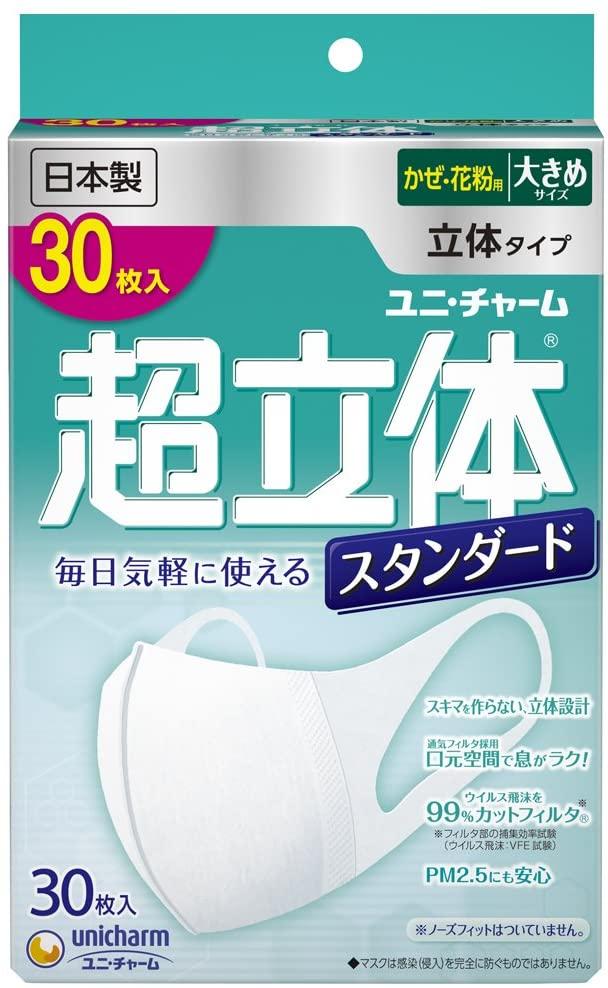 アマゾンパントリーでユニ・チャームの超立体マスク 30枚入 日本製が878円。