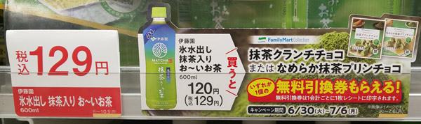 ファミリーマートで伊藤園 氷水出しおーいお茶を買うと、クランクチョコがもれなく貰える。~7/6。