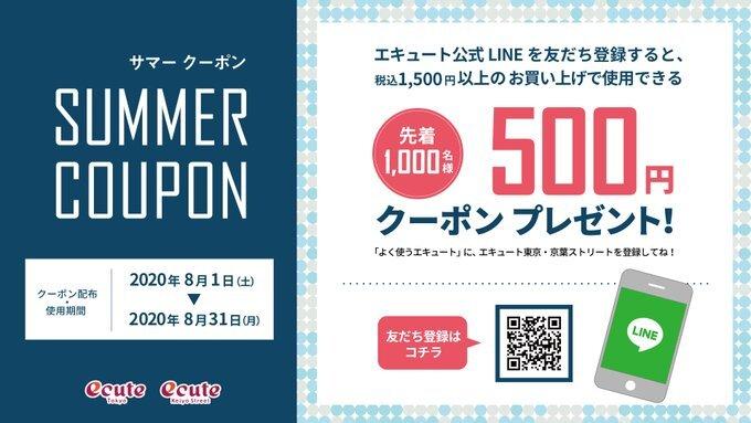 エキュート東京-京葉ストリートで先着1000名に500円クーポンが貰える。8/1~8/31。
