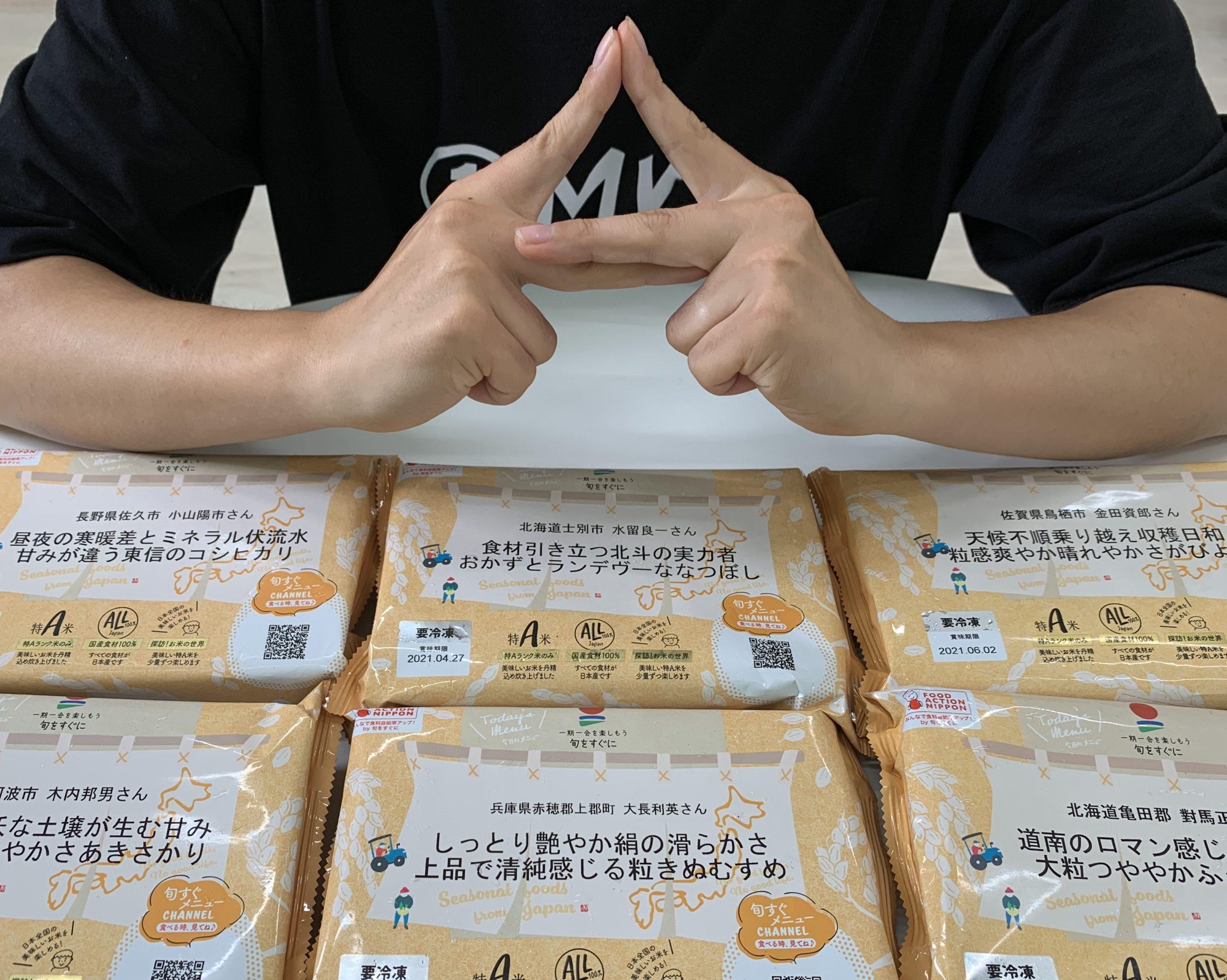 旬チューバー@shuntuberが先着2020名に米10食分を配布中。~8/2 18時。