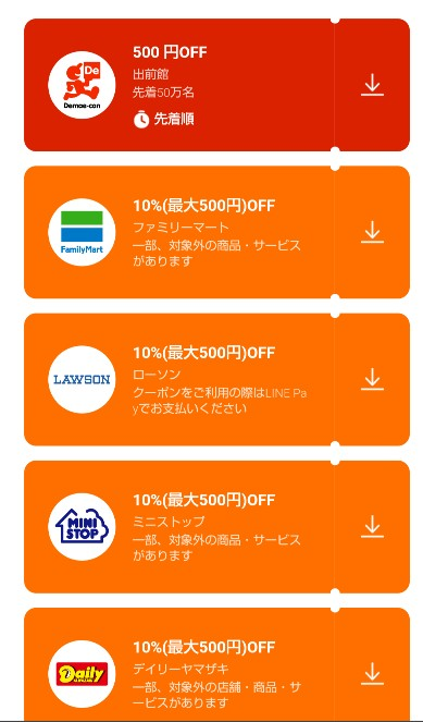LINE Payが早速クーポンを改悪。100円引き⇒10%OFFへ。コンビニでコーヒー無料で貰えないじゃん。7/1~。