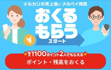 メルカリペイで1円を送りあうと最大500円が貰える。1円URL大量あり。7/21~。
