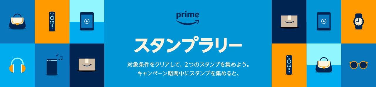 アマゾンでプライム限定スタンプラリー。買い物とプライムビデオ視聴で合計4000名に400または1000アマゾンポイントが当たる。~7/20。