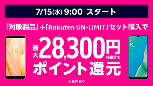 【ほぼ今日まで】楽天モバイルでAQUOS sense3 lite、OPPO A5 2020が値下げ、更に22000ポイントバック。7/15 9時~8/5 9時。