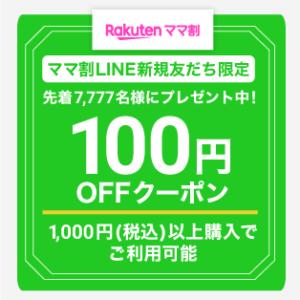 楽天のほぼ楽天で全ショップで使える100円OFFクーポンを配信中。ただし特定条件限定。~10/1 10時。