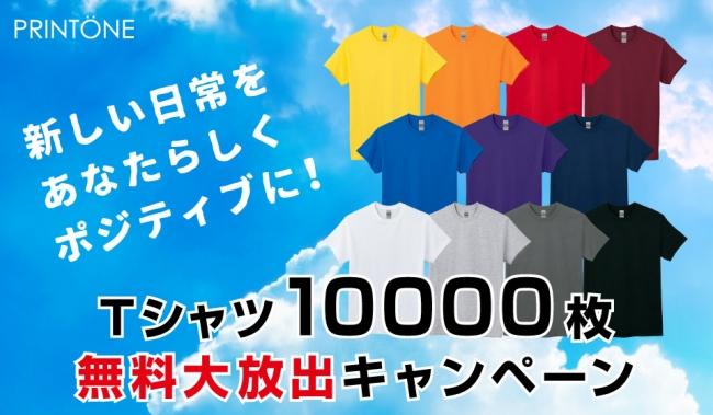 渋谷のプリントーンでTシャツ1万枚を無料配布中。7/13~。