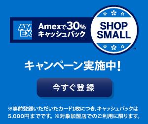 アメリカン・エキスプレス・カードで中小企業店舗で支払うと30%キャッシュバック。上限5000円バック。~9/24。