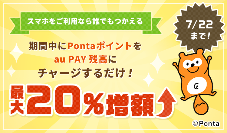 PontaポイントをauPay残高にチャーシすると20%増量。ただし1人200円相当まで。なめてるのかい、それともすごくなめているのかい?