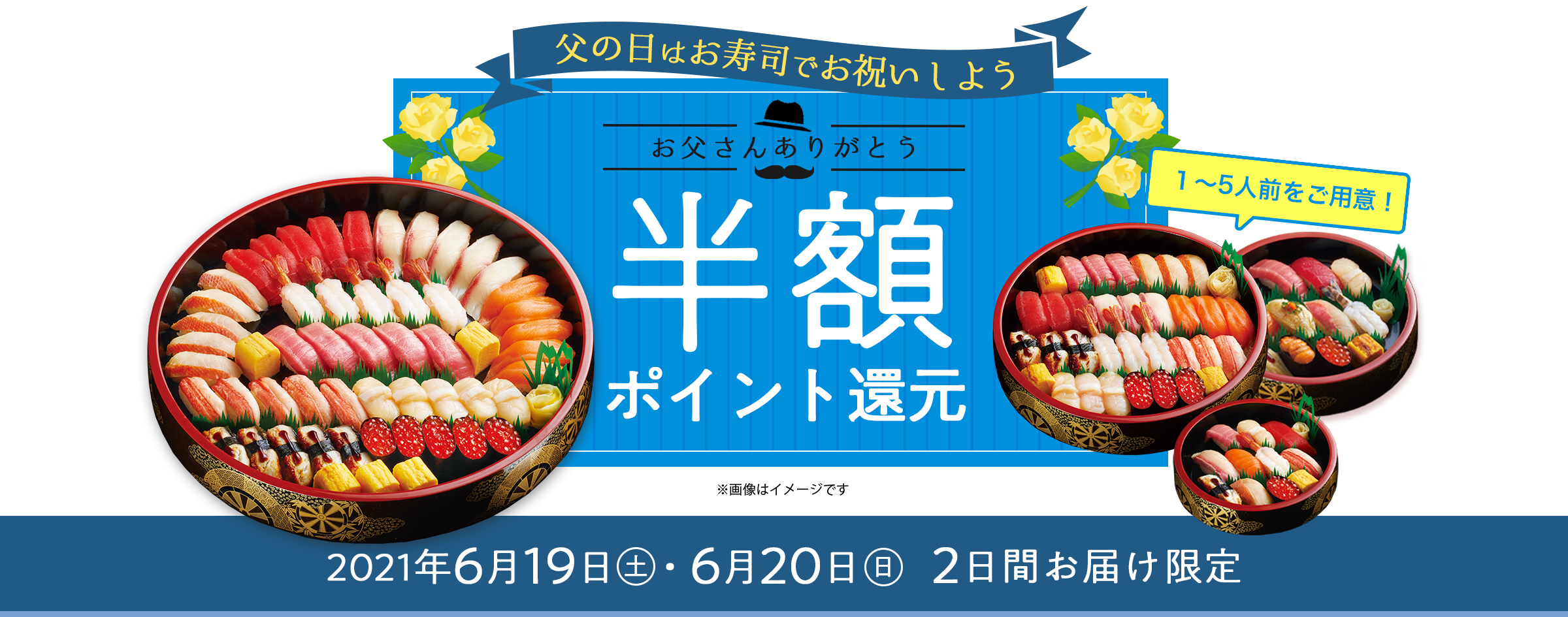 宅配寿司「銀のさら」で50%のポイント還元中。6/19~6/19。