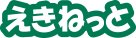 JR東日本が全方位に新幹線が半額となる「お先にトクだ値スペシャル(50%割引)」を販売予定。8/20~2021/3/31。