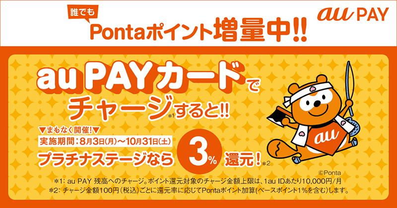 auが極めてハードルが高いauポイントプログラムでau PAY カードチャージで最大3%Pontaポイント還元を実施予定。わずかに300円お得をするために膨大な買い物が必要。8/3~10/31。
