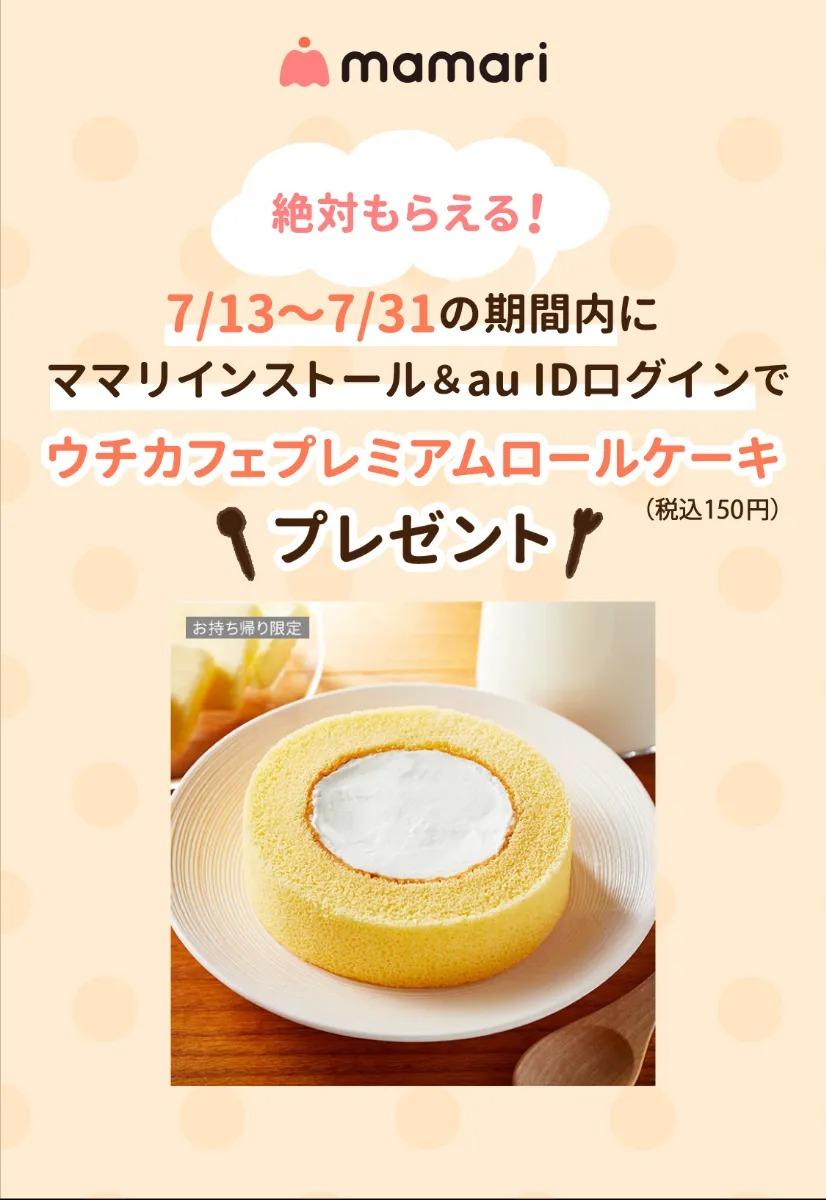 mamariアプリインストール&auIDログインでローソンウチカフェプレミアムロールケーキがもれなく貰える。~9/28。