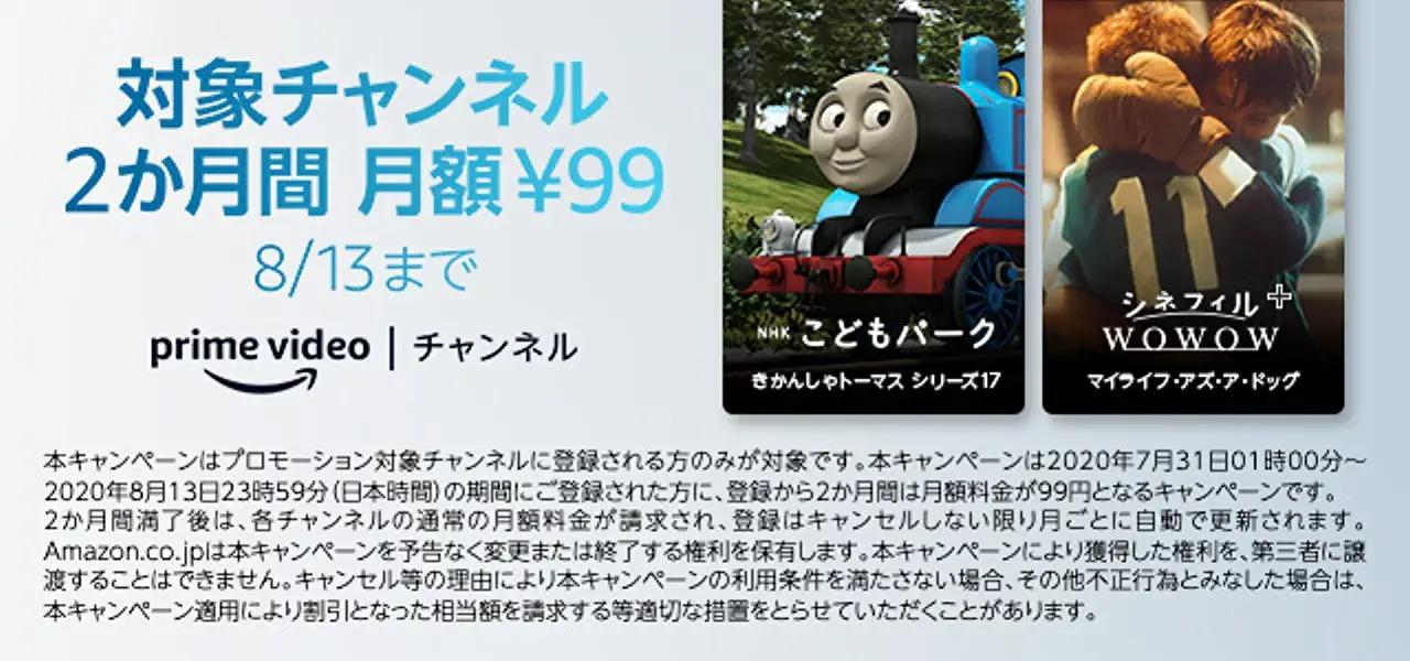 アマゾンPrime Videoチャネルで「シネフィルWOWOWプラス」「NHKこどもパーク」などが月額99円で2ヶ月お試し可能へ。7/31~8/13。