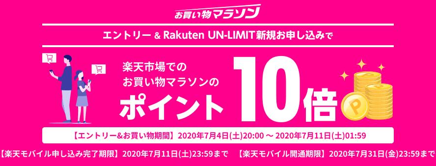 楽天モバイルのUN-LIMIT申込みでポイント10倍。~10/11。