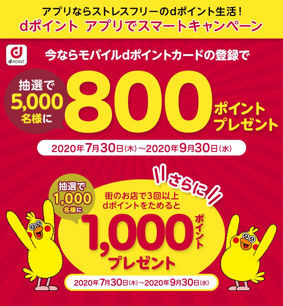 モバイルdポイントカードの登録で抽選で1万名に500ポイント、更に街の店で使うと1万名に500ポイントが当たる。~9/30。