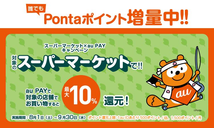 【追加】auPAYでスーパーマーケットで払うと10%ポイントバック。プレ垢やau回線不要。~9/30。