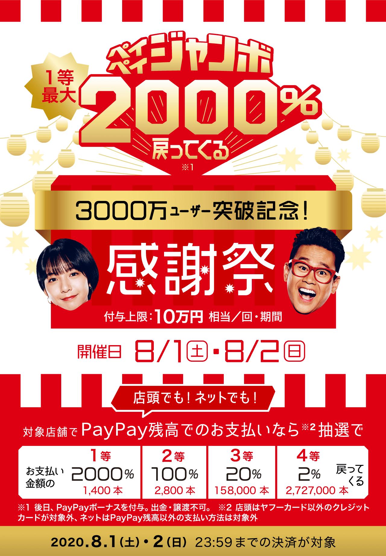 PayPayでペイペイジャンボで最大2000%バック。今回はYahoo!ショッピングなども対象。8/1~8/2。