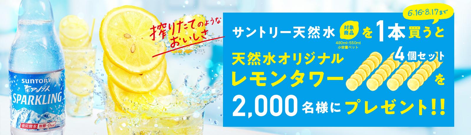 サントリー天然水を1本化うとレモンタワー4個セットが抽選で2000名に当たる。~8/17。