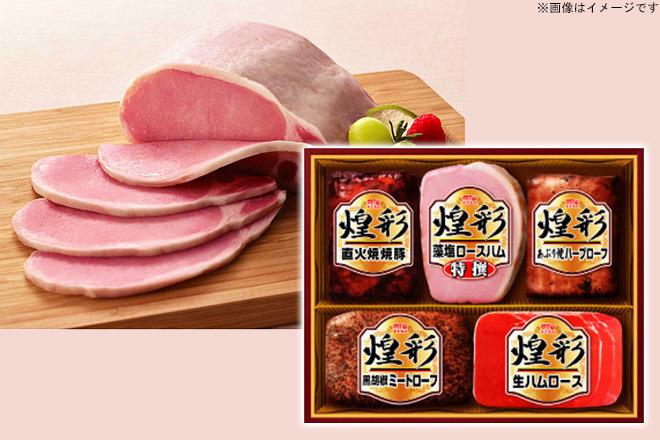 くまポンでハム丸大食品 煌彩(こうさい) 5400円⇒2700円でセール中。