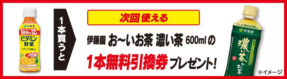 セブンで「伊藤園ビタミン野菜 265g」を買うと「伊藤園お~いお茶 濃い茶 600ml」が貰える。~8/3。