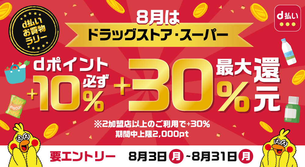 d払いでスーパー・ドラッグストアが10%~30%バック。上限2000ポイントまで。8/3~8/31。