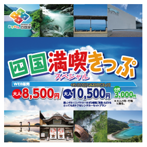 JR四国で「四国満喫きっぷスペシャル」が発売へ。大人8500円で特急含めて全線乗り放題。九州では新幹線も乗り放題な「みんなの九州きっぷ」が販売。7/1~9/21。