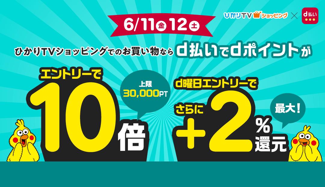 【祭り】ひかりTVショッピングでd払いでdポイント全品10%、更に+2%、合計12%還元。6/11~6/12。