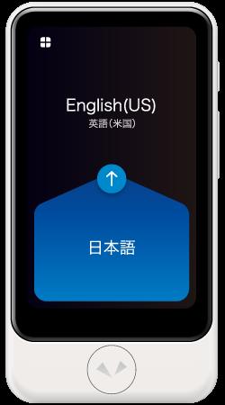 ソースネクストで翻訳機ポケトークSが不満なら返金フェア。29800円で試せるぞ。