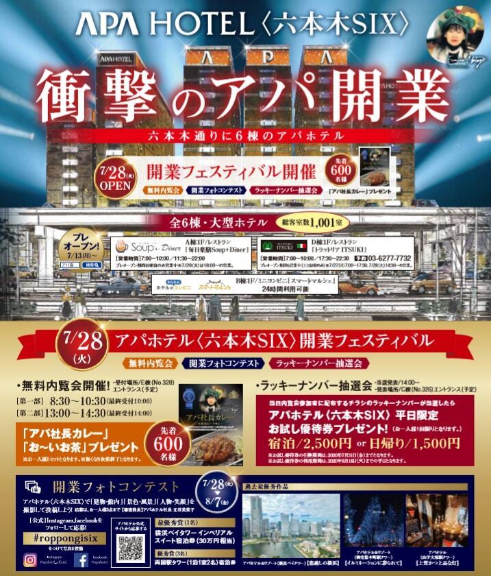 アパホテル六本木SIXの内覧会に行くと先着600名にアパ社長カレー、おーいお茶がもれなく貰える。7/28限定。