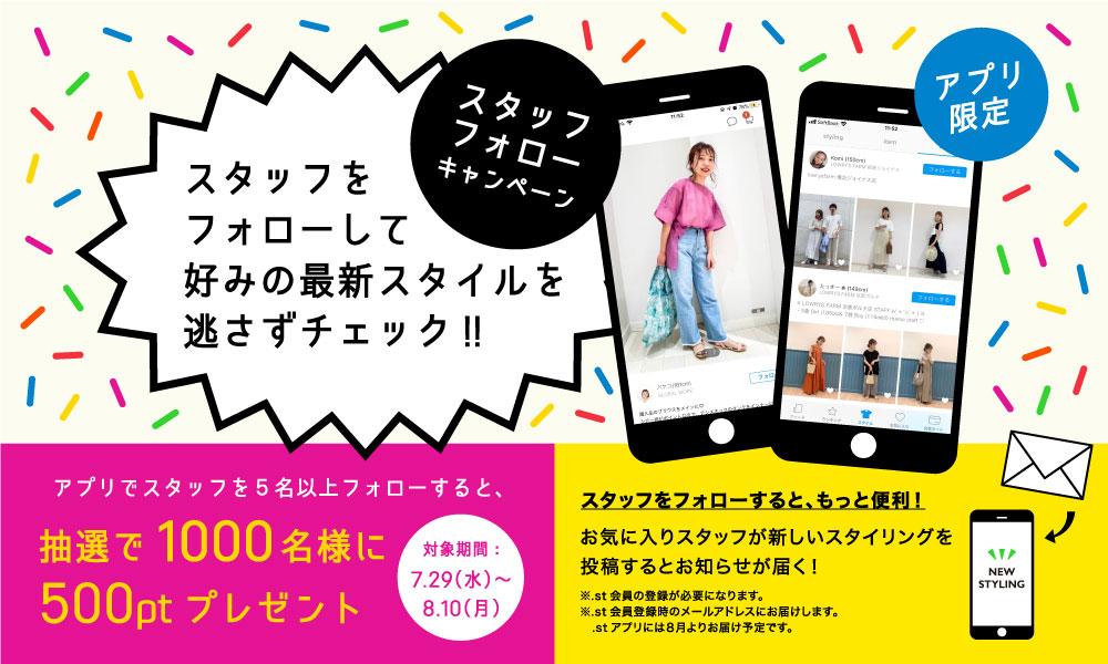 ファッション通販の.stでアプリでスタッフフォローで抽選で1000名に500ポイントが貰える。100dポポイントはもれなく貰える。~8/10。