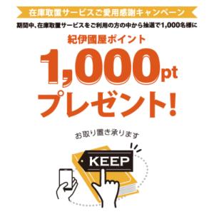 紀伊國屋書店で在庫取り置きサービスを利用すると抽選で1000名に1000ポイントが当たる。~8/31。