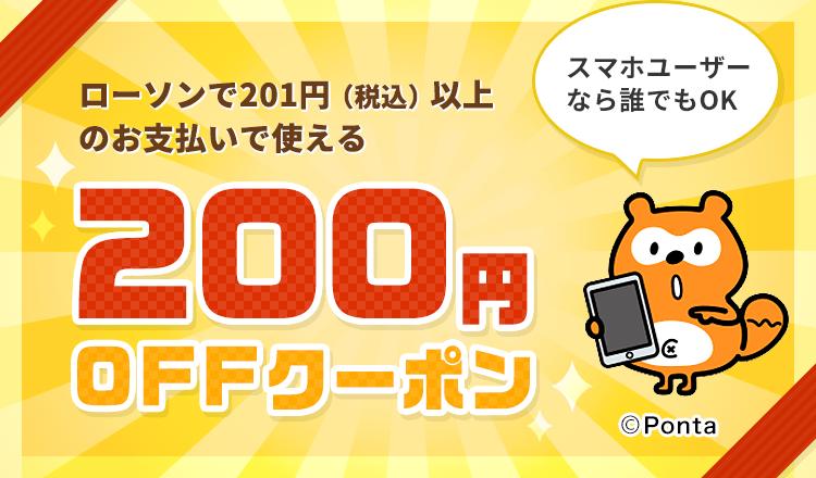 auPAYで新規限定、ローソンで200円引きクーポンを配信中。~9/30。